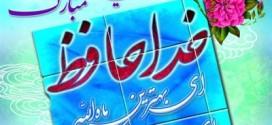 تبریک پیشاپیش عید سعید فطر ۱۳۹۹