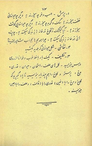 farsi-8-0565