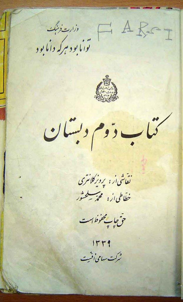 farsi39-01
