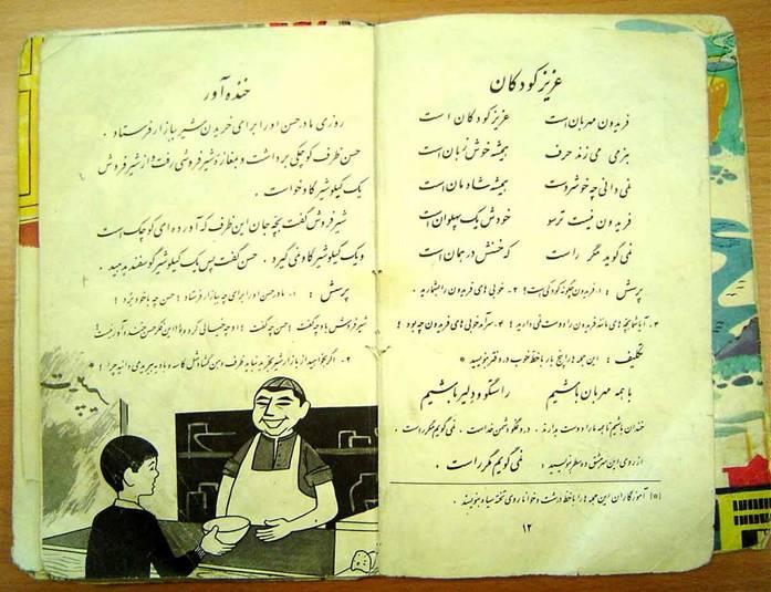 farsi39-067